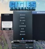 《都市:天际线》 城市天际线 模拟城市 模拟城市5 天际线