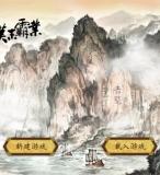 《三国志:汉末霸业》  三国演义   三国志战略版   三国志14