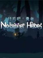 《挂机吧!勇者》挂机吧!勇者攻略 挂机吧勇者中文版下载