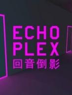 《回音倒影》ECHOPLEX 惊悚游戏 回音倒影下载 回音倒影攻略