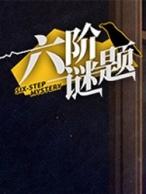《六阶谜题》 six-step mystery  六阶谜题全攻略  六阶谜题下载